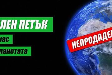 петък за планетата 750x400 1