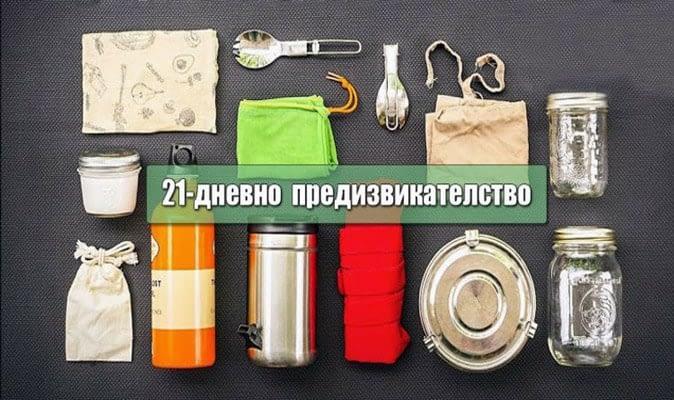 откажем пластмасата за 21 дни