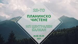 Планинско почистване Централен балкан