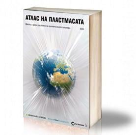 Book Cover: Атлас на пластмасата